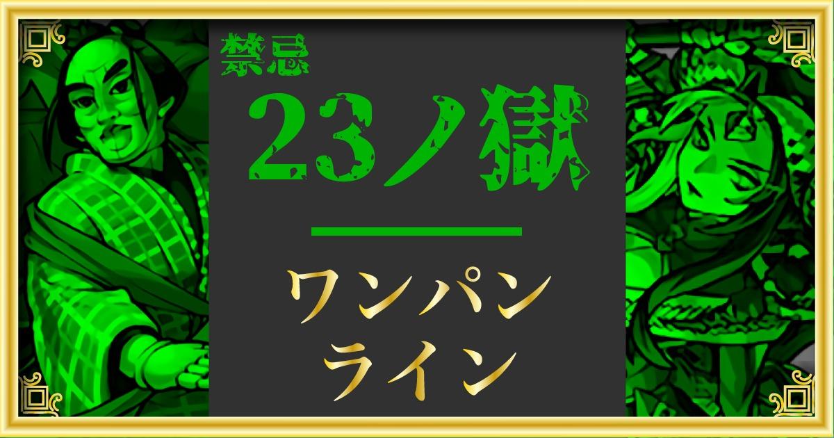 禁忌 23 モンスト